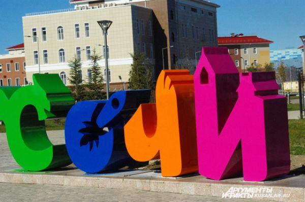 Туристы обожают фотографироваться рядом с этой яркой надписью.