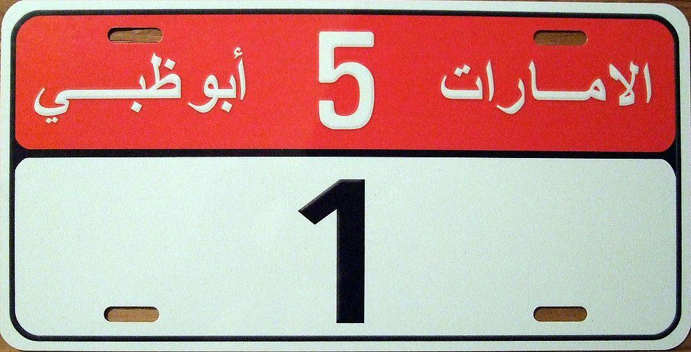 Самый дорогой автомобильный номер купил за $14,5 млн на аукционе в Бейруте миллионер из Абу-Даби Саид аль Хури в 2008 году. Стартовая цена номерного знака с единственной цифрой 1 составляла больше $27 000. Доходы от продажи пошли в фонд помощи людям с физическими недостатками (в том числе пострадавшим в автоавариях). В семье аль-Хури уже есть два других одноцифровых номера — 5 и 7, за которые двоюродный брат бизнесмена Талал заплатил более $10 млн. В ОАЭ номерные знаки можно купить в вечное пользование и передавать их по наследству.