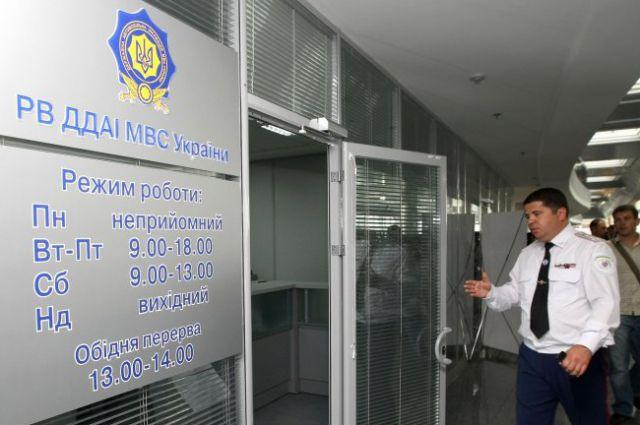 Центр предоставления услуг ГАИ МВД Украины