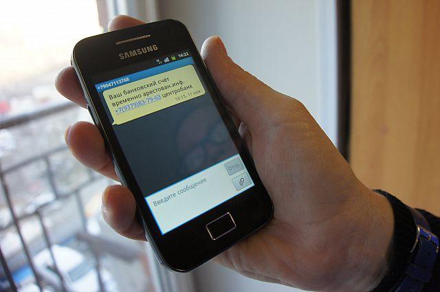 СМС оказалась мошеннической.
