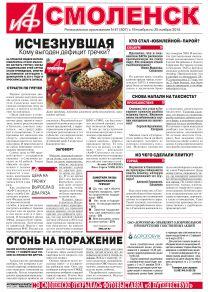 Аргументы и Факты - Смоленск №47. Исчезнувшая