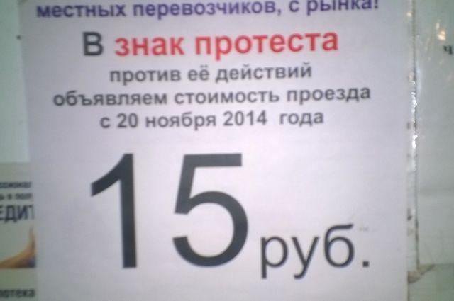 Владельцы 400 новокузнецких маршрутных такси согласились снизить цену.