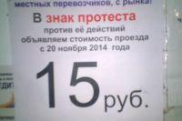 15 рублей - ещё не минимальная стоимость проезда.