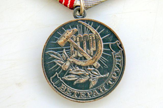 Ветеранам труда вручается медаль.