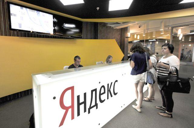В офисе новосибирского представительства Яндекса.
