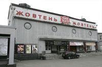 Кинотеатр «Жовтень»