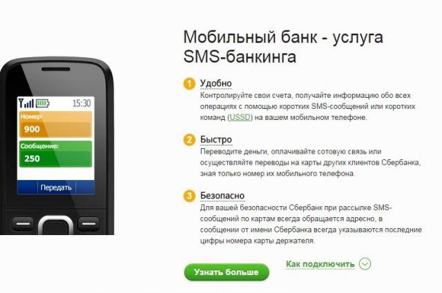 подать заявку на кредит в сбербанке россии