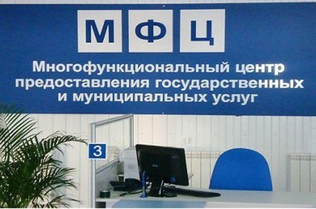 В МФЦ можно оформить разные госуслуги в одном окне.