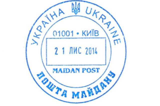 Почта Майдана