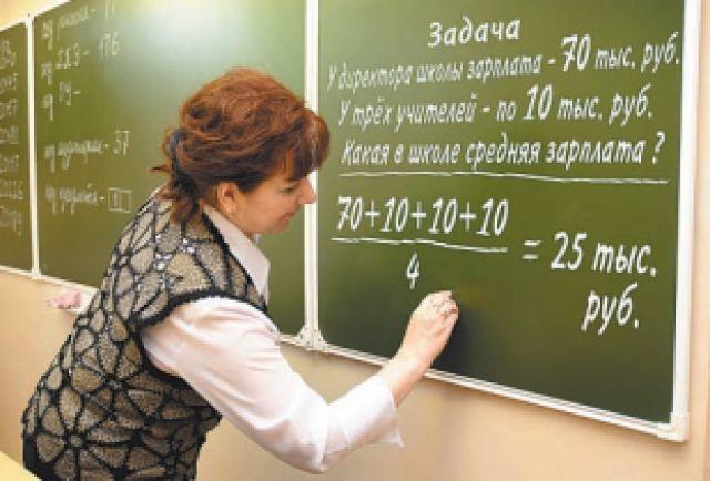 Зарплата учителей учителей рассчитывается по простой формуле.