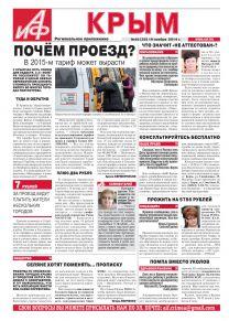 АиФ-Крым №47
