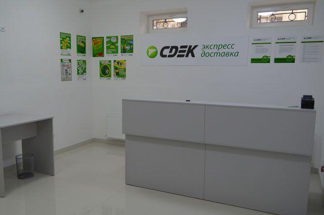 Офис компании СДЭК.
