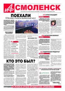 Аргументы и Факты - Смоленск №48. Поехали