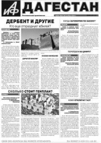 АиФ-Дагестан №48