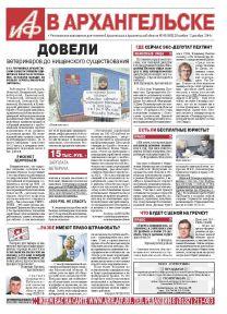 АиФ в Архангельске №48