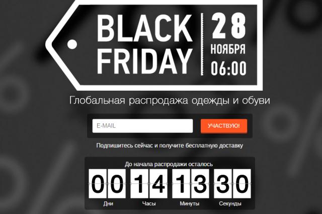 Анонс «Черной пятницы»