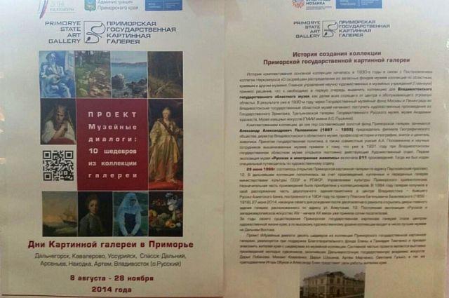 Передвижная выставка Приморской картинной галереи.