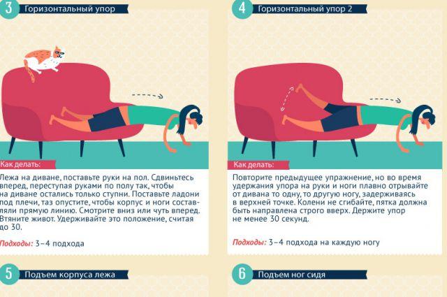 Качаем пресс на диване Легкий комплекс упражнений для тонкой талии