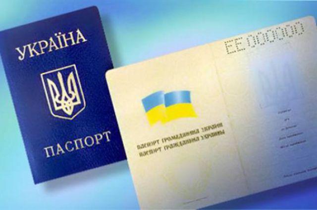 Украинский паспорт