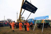 Замена дорожного указателя населенного пункта с украинским языком написания на дорожный знак с русским языком написания в Бахчисарайском районе.