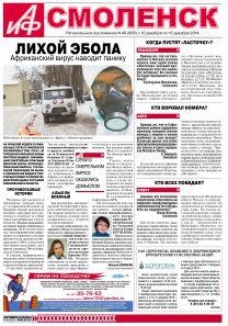 Аргументы и Факты - Смоленск №49. Лихой Эбола