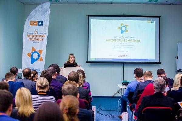 Всеукраинская конференция риелторов