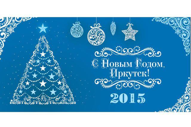 В таком стиле будет новогоднее оформление Иркутска.