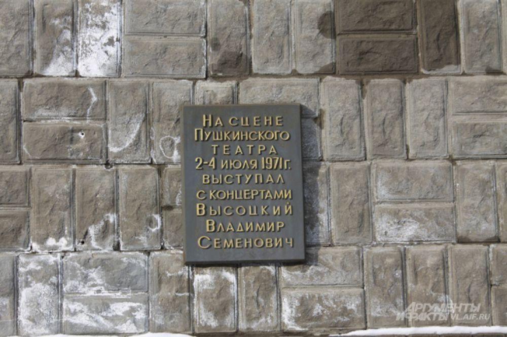 Владивостокцы помнят и чтят Владимира Высоцкого.