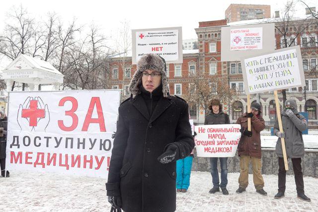 Акцию протеста медиков поддержали пациенты, но не профсоюз.
