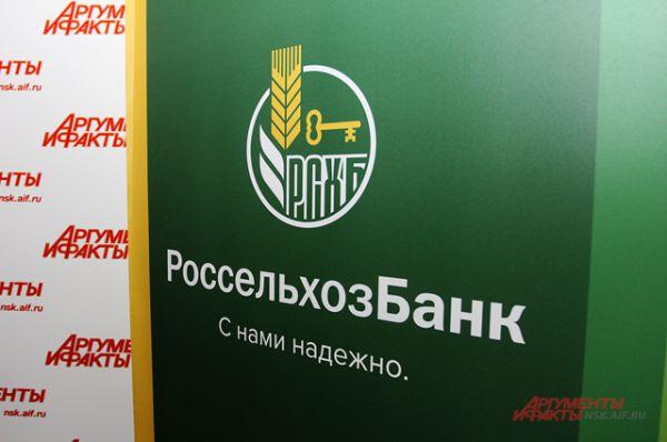 «Россельхозбанк» готов поддержать селян