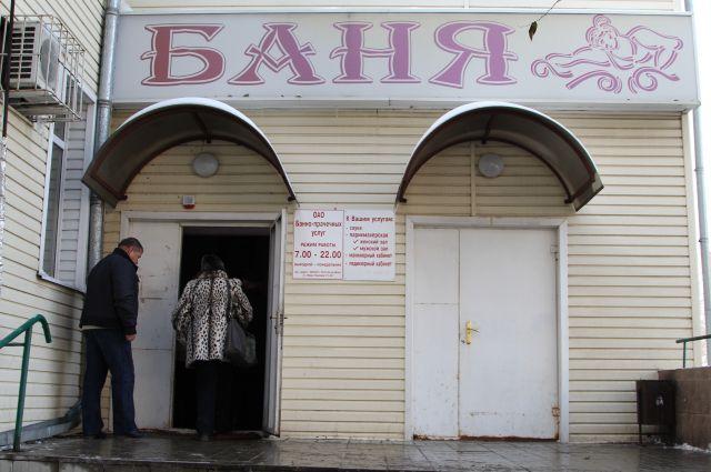 Баню на улице Веры Пановой власти обещают довести до нужных кондиций