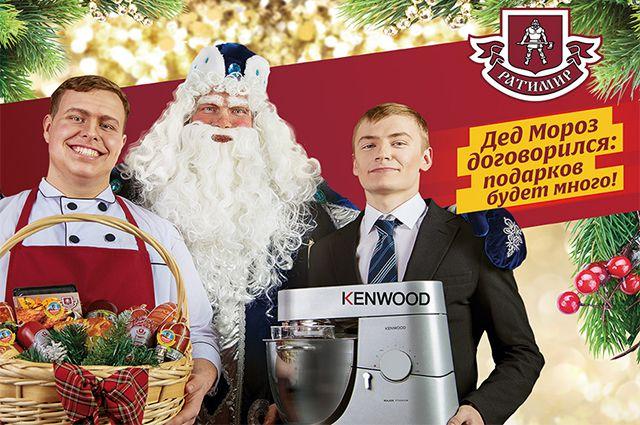Дед Мороз договорился: подарков будет много.