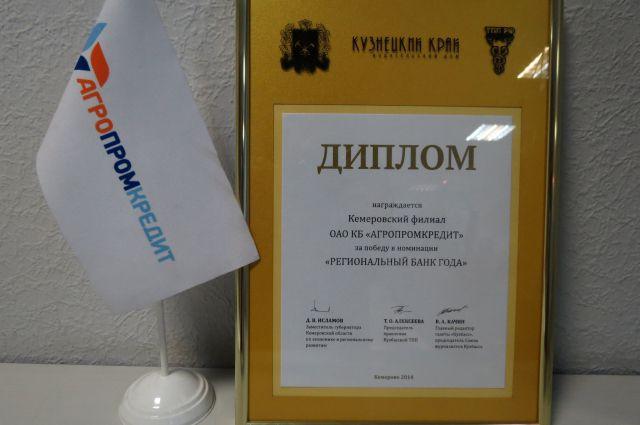 Диплом за победу в номинации «Региональный банк года».