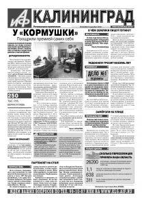 «Аиф-Калининград» № 49