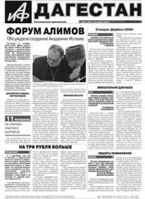 АиФ-Дагестан №49