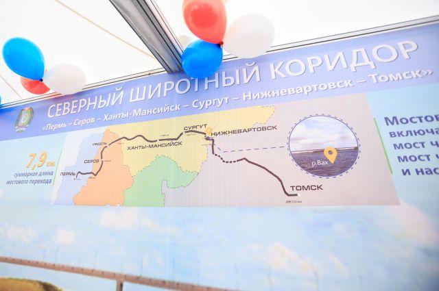 Сразу два крупных объекта введены в строй на Северном широтном коридоре: мост через реку Вах и дорога между Югорском и Советским.