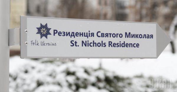 Табличка с надписью на входе в резиденцию Святого Николая