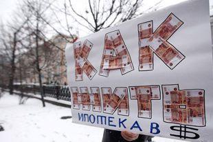 Митинг Всероссийского движения валютных заемщиков.
