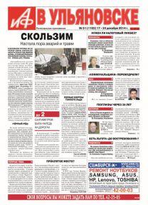 АиФ - Ульяновск 51