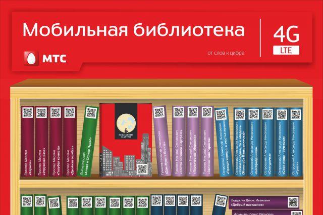 Библиотека для скачивания книг на мобильный телефон