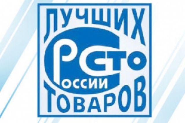 Омские фирмы попали в список ста лучших товаров России.