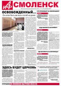 Аргументы и Факты - Смоленск №51. Освобожденный