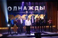 Шоу «Однажды в России».