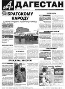АиФ-Дагестан №51
