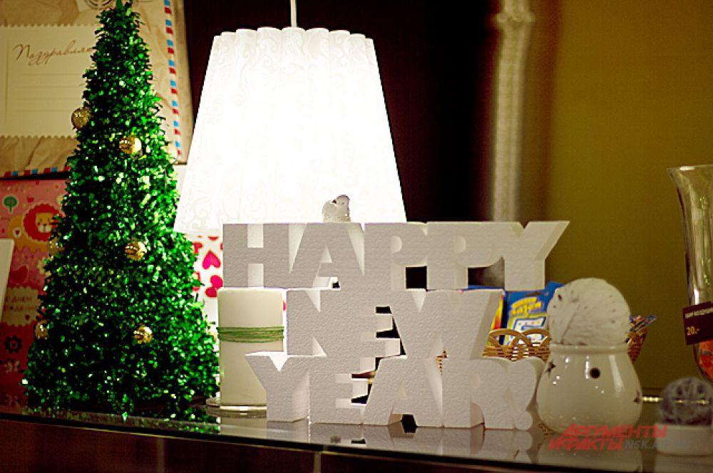 Самое время подумать о подарках и поздравлениях.