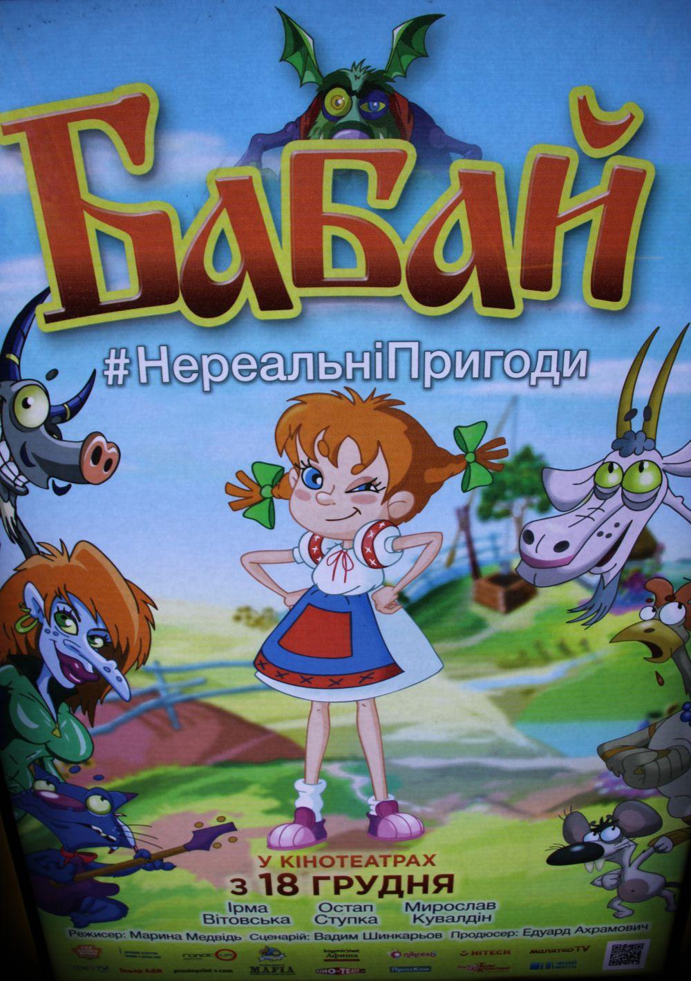 Мультфильм «Бабай»