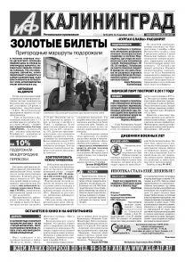 «Аиф-Калининград» № 50
