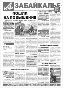 Забайкальские депутаты повышают себе зарплаты
