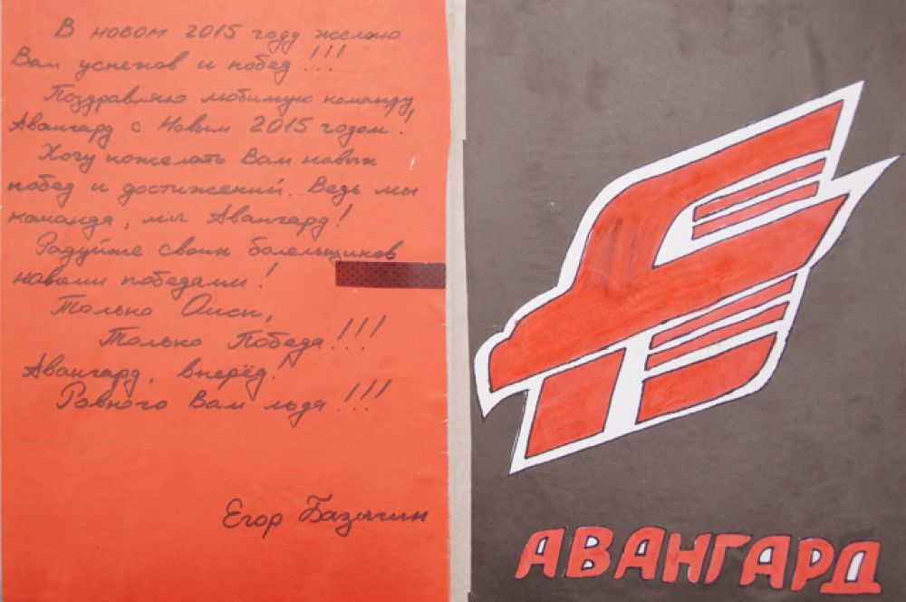 № 1. Открытка Егора Базыгина (разворот).