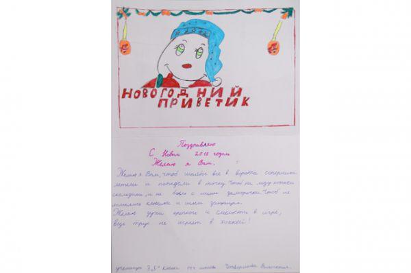№ 8. Открытка Виктории Четвериковой.